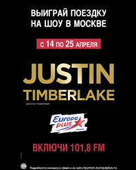 Осталось всего три путевки на концерт Justin Timberlake