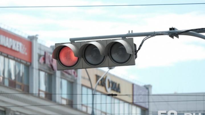 На весь день в Перми отключены два светофора