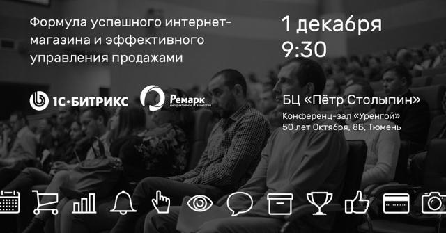 В Тюмени пройдет семинар по запуску интернет-проекта и управлению продажами