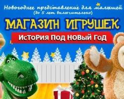 «Город Детства» приглашает в новогодние сказки