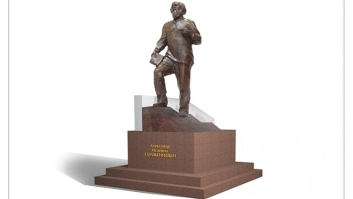 Ростовчане выберут место для памятника Александру Солженицыну