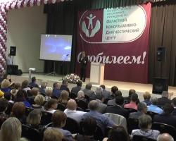 Ростовский ОКДЦ отметил 20-летний юбилей