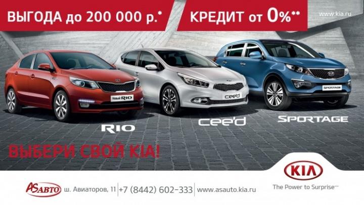 Лидеры продаж KIA Rio, cee'd и Sportage на невероятно выгодных условиях!
