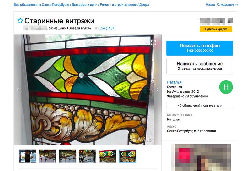 скриншот страницы сайта Avito.ru