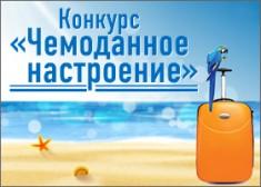 Поделись своим чемоданным настроением и выиграй приз!