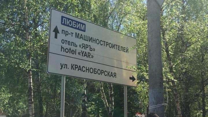 «Ярославльводоканал» подготовит проспект Авиаторов к началу дорожных работ к 1 июня