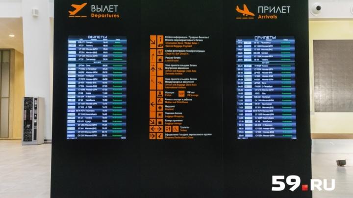 Из пермского аэропорта появятся прямые рейсы в Бургас и Тбилиси