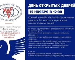В Южном университете (ИУБиП) пройдет день открытых дверей