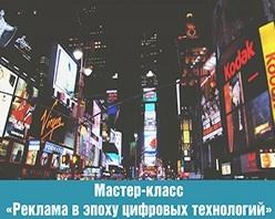 Мастер-класс «Реклама в эпоху цифровых технологий» пройдет в Ростове