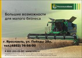 Ярославский Россельхозбанк выдал на сезонные работы свыше 658 млн рублей