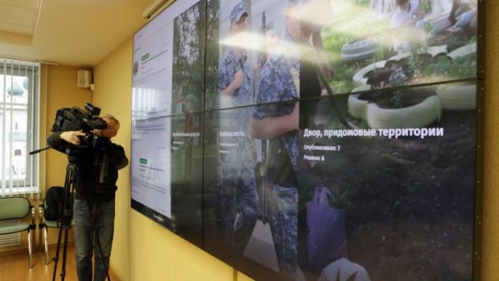 Ярославцам предложили еще один способ жаловаться властям на проблемы