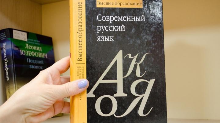 Челябинск поборется за статус столицы «Тотального диктанта»