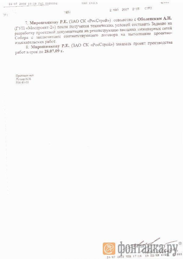 Протокол совещания по поводу восстановления собора