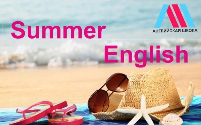 Наполни лето английским