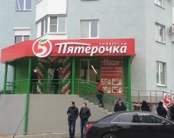 В Ростове открылась юбилейная 200-я «Пятерочка»