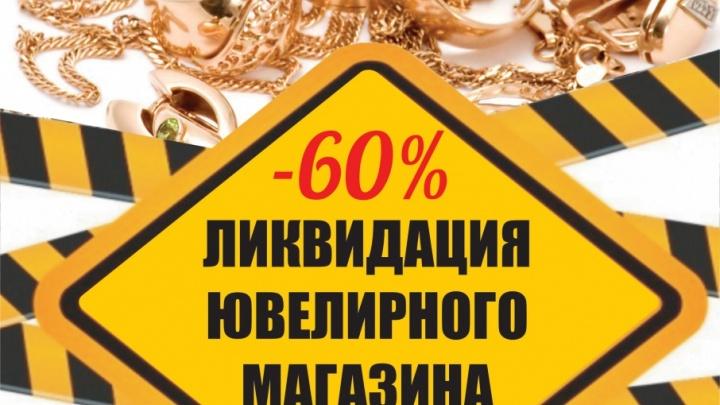 Ювелирный салон «Алмаз» объявил о ликвидации магазина