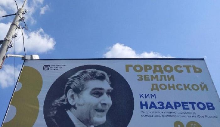 Ростовские улицы украсили к 80-летию области плакатами с фотографиями известных дончан