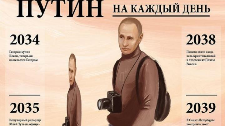 Путин на каждый день: пермяки создали юмористический календарь с президентом