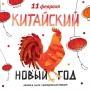 Выходные с V1.ru: китайский Новый год, прогулка на экскурсионном трамвае и увлекательный сити-квест