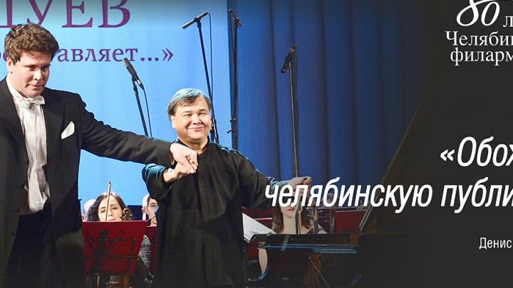 Денис Мацуев и Юрий Башмет взглянули на челябинцев «свысока»