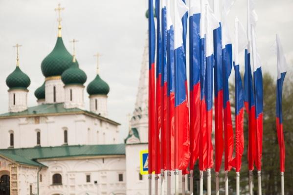 День России отмечают 12 июня