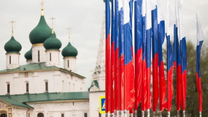 Ярославцы отметят День России: как мы будем отдыхать после длинной рабочей недели
