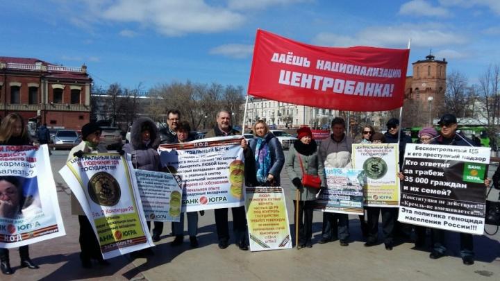 Тюменские вкладчики банка «Югра» вышли с требованием вернуть их деньги