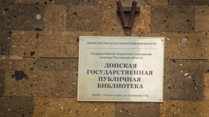«Золотая» крыша: кровлю Донской публичной библиотеки отремонтируют за 13,5 миллиона
