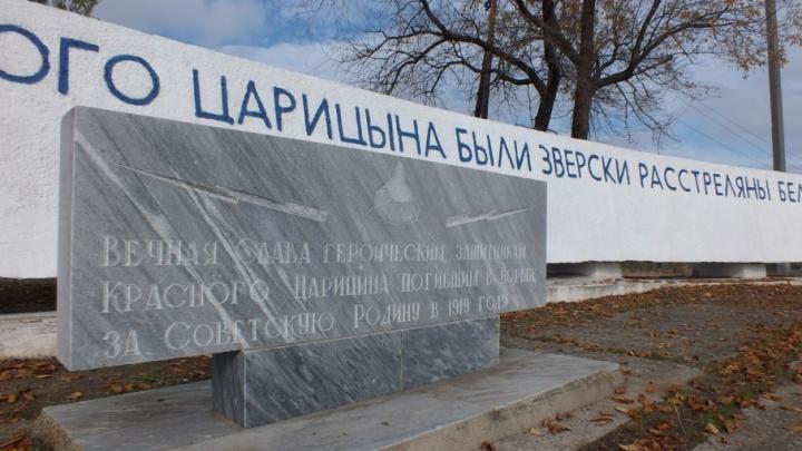Волгоградцы вновь вспоминают о близости Гражданской войны