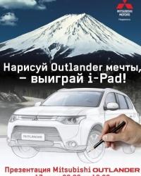 В Ростове покажут новый Mitsubishi Outlander на празднике «Фудзияма»