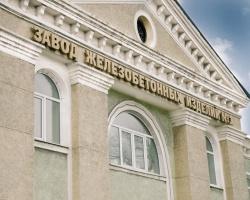 Партнеры Челябинского завода железобетонных изделий: с юбилеем