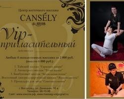 Редкий восточный массаж по VIP-цене – для посетителей сайта V1.ru