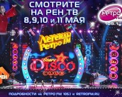 Майские «Легенды Ретро FM» – четыре дня на РЕН ТВ