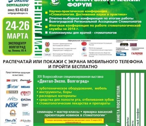 В Волгограде пройдет Нижневолжский стоматологический форум