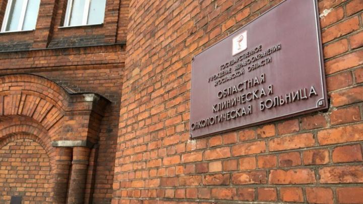 В этом году в Ярославле начнут строить новый корпус онкобольницы