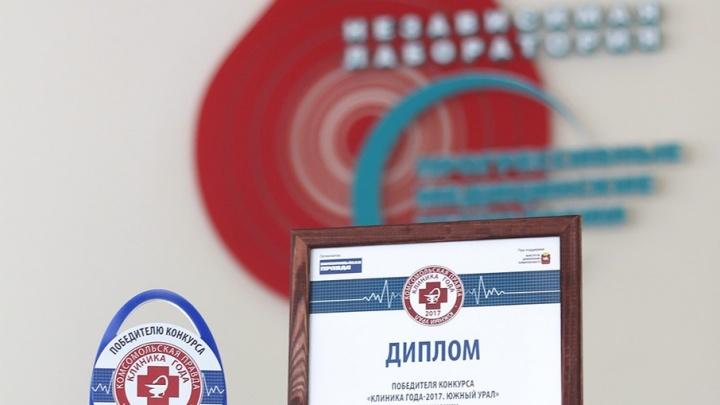 «Прогрессивная» забота о здоровье: в Челябинске выбрали самые надежные медицинские центры