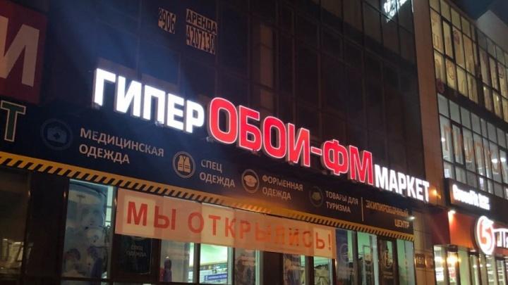 «ОБОИ ФМ»: в Ростове-на-Дону открылся первый специализированный гипермаркет обоев