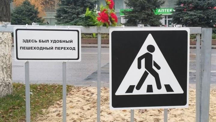 В память о переходе на улице Невской водрузили поминальную табличку
