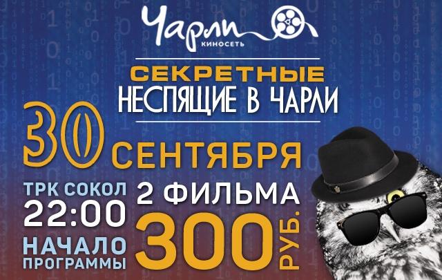 «Чарли» устроит «секретную ночь» в Ростове