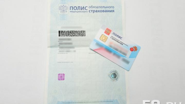 В пермском фонде ОМС опровергли слухи о платной выдаче электронных медполисов