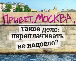 Tele2 запускает в Москве масштабную кампанию против мобильных переплат