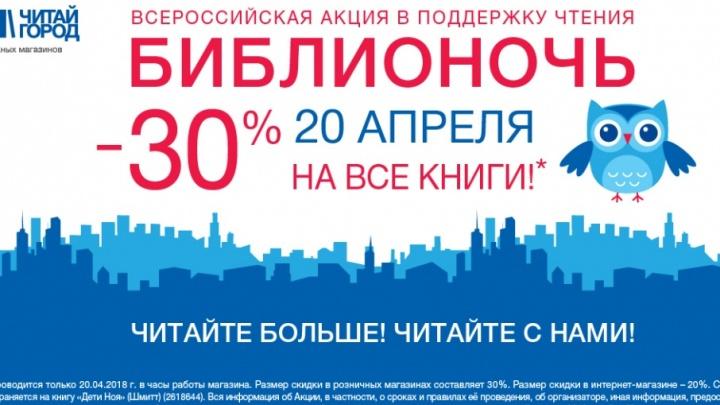 «Библионочь» в «Читай-городе» дарит скидку 30% на все книги