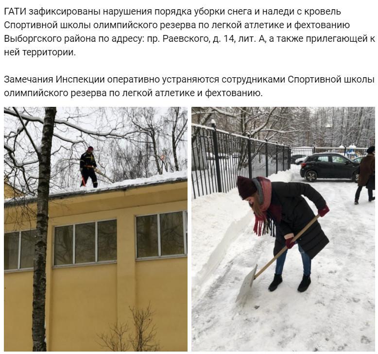 По требованию ГАТИ организована уборка снега и наледи территории гимназии № 92 и ее кровель на проспекте Тореза.