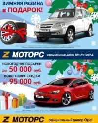 «Зет-Моторс» дарит покупателям Opel и Chevrolet Niva новогодние подарки