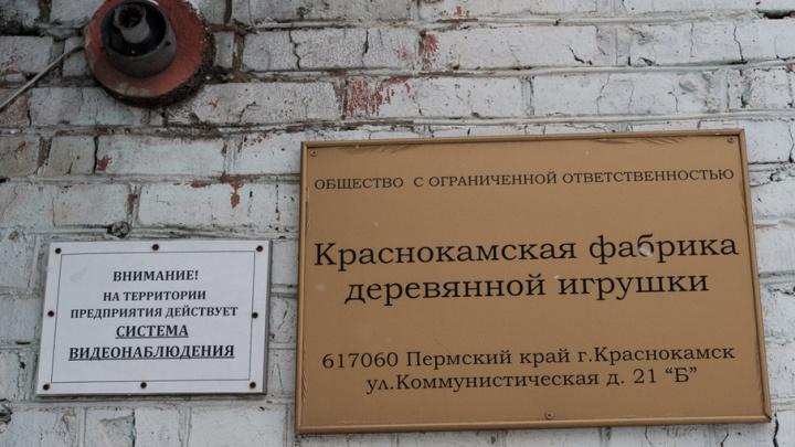 В Краснокамске горит фабрика игрушек