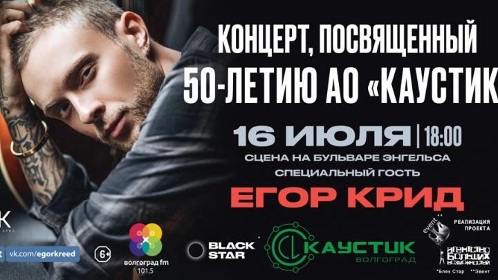 Егор Крид поздравит «Каустик» с днем рождения