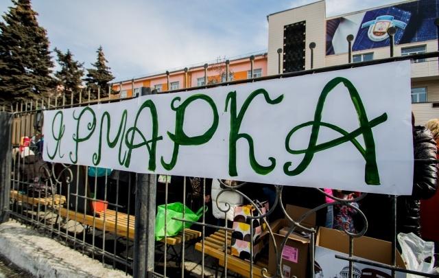 Челябинская гимназия №1 устроила благотворительную распродажу