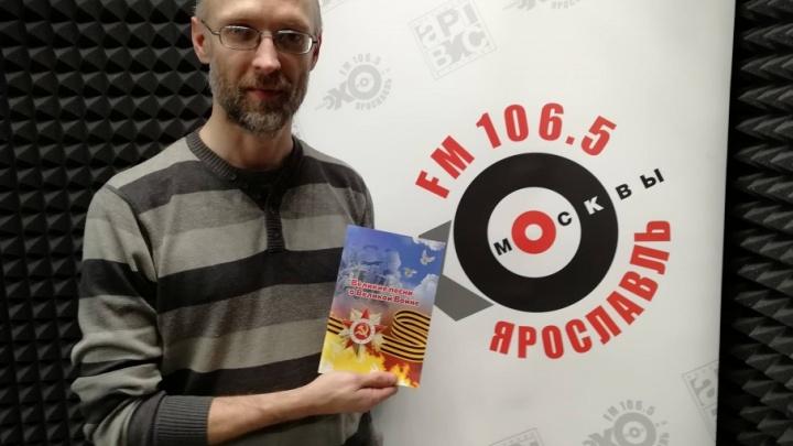 Разборки депутата и журналиста закончились выпуском брошюры для школьников с песнями о войне