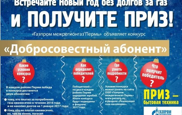«Газпром межрегионгаз Пермь» поощрит абонентов, которые к Новому году погасят долги