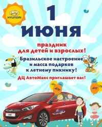 «АвтоМакс» приглашает на бразильский праздник